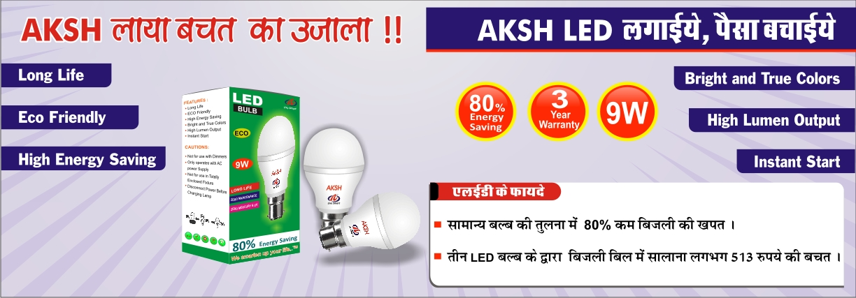 1 Stopaksh LED